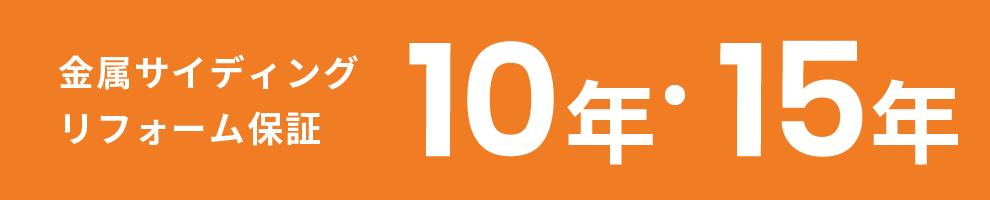 金属サイディングリフォーム保証 10年・15年