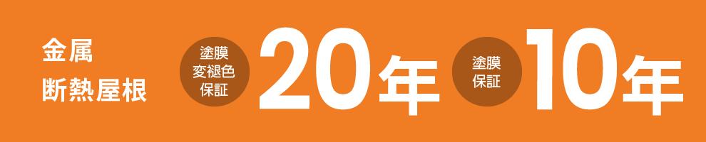 金属断熱屋根 塗膜変褪色保証 20年 塗膜保証 10年