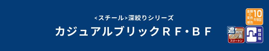 カジュアルブリックRF・BF